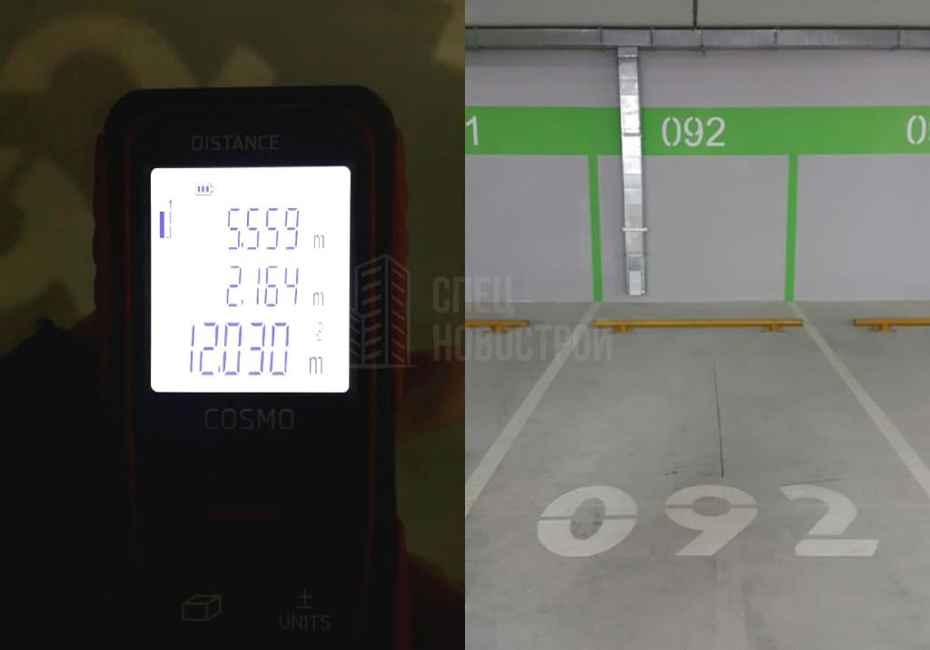 Площадь машиноместа 12 кв м (вместо 14 кв м)